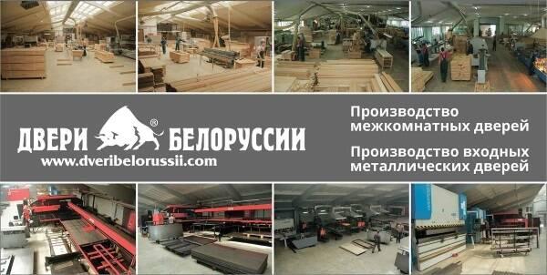 Компания «Двери Белоруссии» внедрила производственную модель будущего