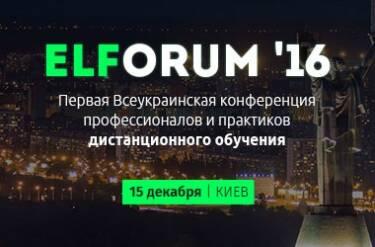 У Києві відбудеться конференція з онлайн-навчання