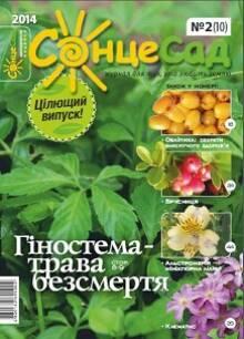 Новый выпуск журнала «СолнцеСад»