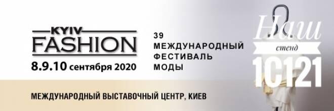 Участие в выставке Kiev Fashion 2020