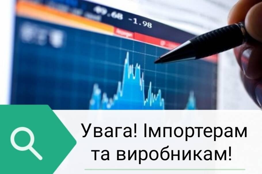 Реєстрація імпортерів та виробників медичноїта формацевтичної продукції