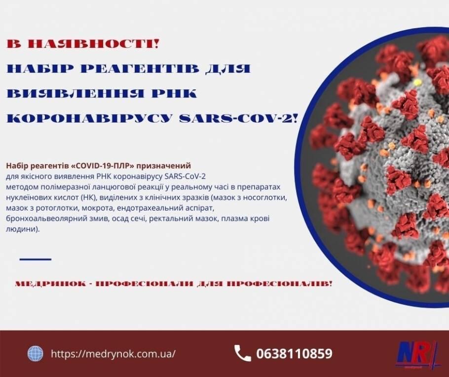 В НАЛИЧИИ! НАБОР РЕАГЕНТОВ ДЛЯ ВЫЯВЛЕНИЯ РНК коронавируса SARS-CoV-2!