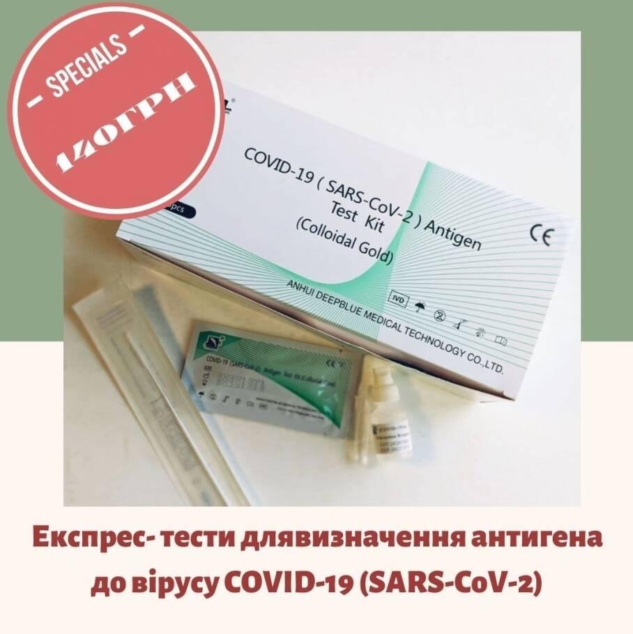 АКЦІЙНА ПРОПОЗИЦІЯ!Експрес-тести для визначення антигена до вірусу COVID-19 (SARS-CoV-2)