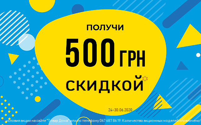 Снижаем 500 грн на детскую мебель