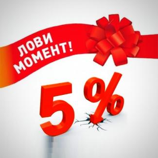 Суперпропозиція: знижка 5 % на всі групи товарів!