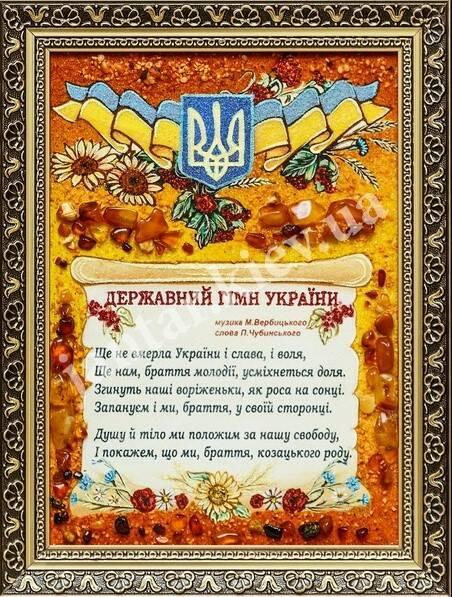 Гимн Украины из янтаря (фото)