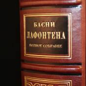 Подарункове видання Байки Лафонтена (фото)
