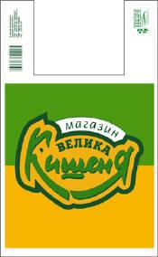 Пакеты полиэтиленовые с логотипом (фото)