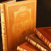 Подарункове видання Кобзар (фото)