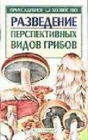 Брошуры о выращивании грибов (фото)