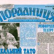 Реклама в газете Порадниця