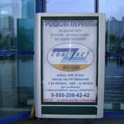 Наружная реклама в Украине. Размещение рекламы на бигбордах, ситилайтах, троллах в Киеве и регионах.