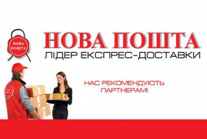 """Еще один филиал """"Новой Почты"""" открыт в городе Харьков"""