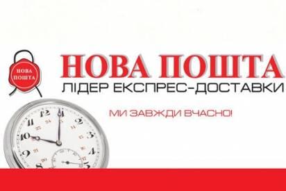 """""""Новая Почта"""" - в Тернополе открыто еще одно отделение"""