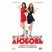 В канун Дня Всех Влюбленных украинкам подарят новую романтическую комедию «Нереальная Любовь»