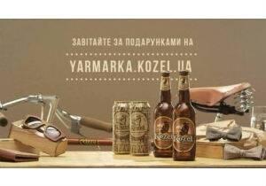Velkopopovicky Kozel приглашает на Велкопоповицкую Ярмарку