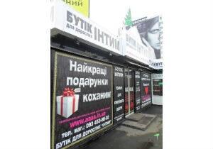 В Киеве на Петровке открылся супермаркет интимных товаров