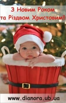 Вітання з Новим роком та Різдвом Христовим - Новини компанії - Одяг ... 31fce952458d5