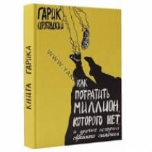 Первая книга Гарика Корогодского — история о том, «Как потратить миллион, которого нет» и добиться многого