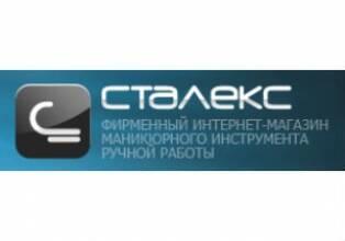 Фирменный интернет-магазин маникюрного инструмента Staleks.ua навсегда снизил цены на 20%