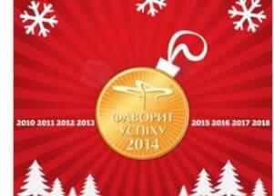 Стартовал новый цикл определения Фаворитов Украины 2014 года