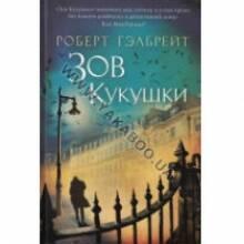 В январе 2014 года вышла новая книга Дж.К.Роулинг – «Зов Кукушки»