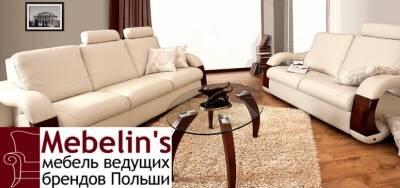 Лучшие предложения для клиентов - в интернет-магазине Mebelin's!