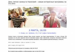 Karandash.ua предлагает помощь в организации детских летних каникул заграницей