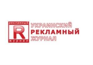 На интернет сайте издания «Украинский рекламный журнал» презентована новая опция для компаний