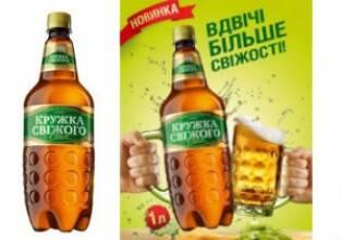 Efes Ukraine представляет пиво «Кружка Свіжого» в новом формате: ПЭТ-бутылка 1 л