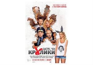 В Украине будет представлена комедия легендарного «Квартета И» — «Быстрее, Чем Кролики»