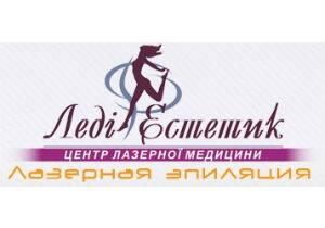 Центр лазерной медицины «Леди Эстетик» начал применять уникальный для Украины метод полного излечения от грибка ногтей без побочных эффектов