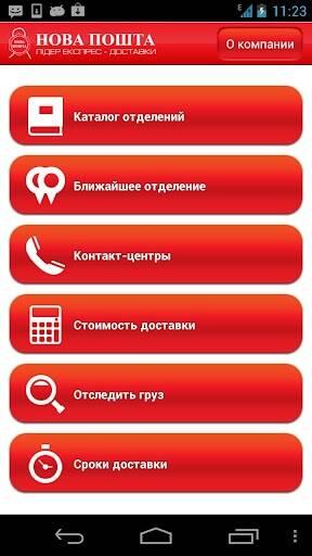 В Україні запущено мобільний додаток для поштових доставок