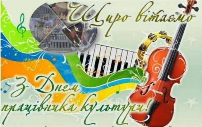 Всеукраїнський день працівників культури та майстрів народного мистецтва