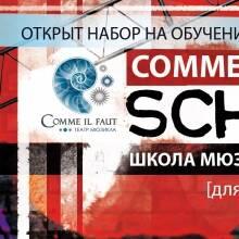 В Киеве открывается Школа мюзикла и шоу биза — Comme il faut School