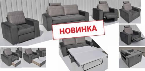 Нові товари у Mebelin's - м'які дивани з кріслами серії FX 10 BIS від MB Design!