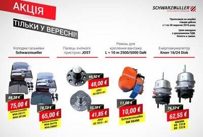Schwazmueller подготовил новое акционное предложение на оригинальные запасные части
