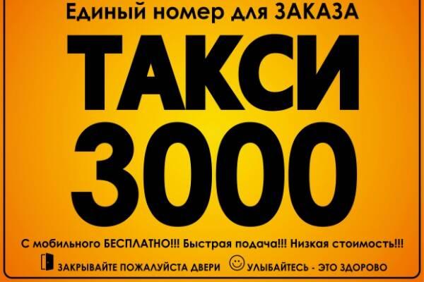 Новая система бонусов от такси «Дисконт»: постоянные клиенты получат бесплатные поездки
