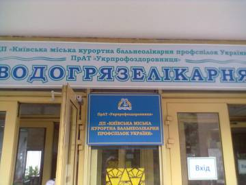 Відділення тракційного лікування хребта відкрито в Київській міській курортній бальнеологічної лікарні профспілок України