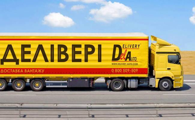 Клиентам компании «Деливери» возмещено более 550 000 грн. по страховым случаям, наступившим в зоне проведения АТО
