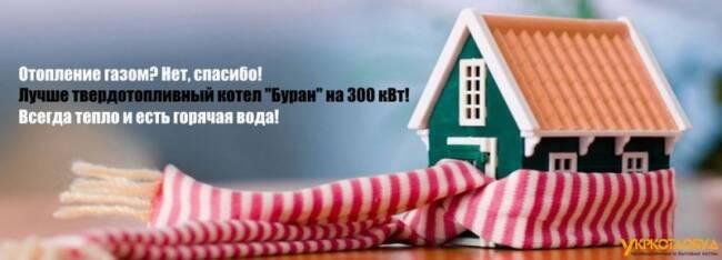 """""""Укркотлобуд"""" делает выгодное предложение бюджетным организациям"""
