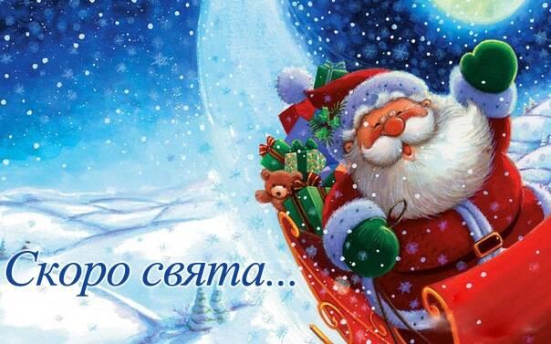 Вітаємо усіх діточок та дорослих з днем святого Миколая!