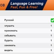 Новый мобильный разговорник Vocabulary Trainer поддерживает более 30 языков