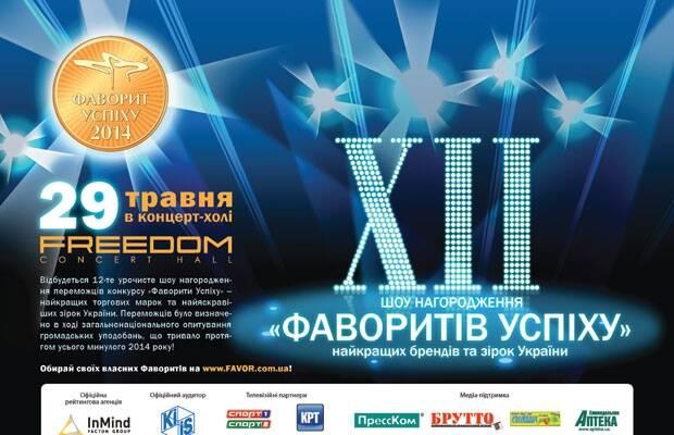 «Фаворитов Успеха» определят 29 мая на 12-й церемонии награждения