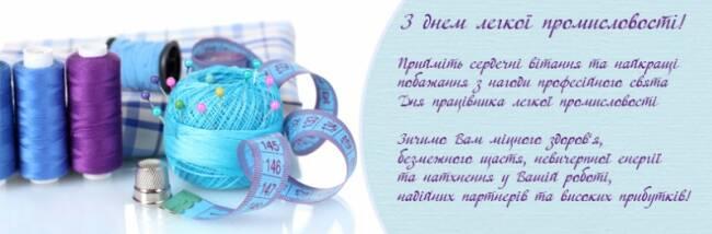 Вітаємо робітників легкої промисловості України зі святом!