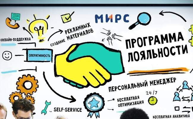 С мая 2015 Международная информационно-рекламная сеть МИРС объявляет о запуске программы лояльности