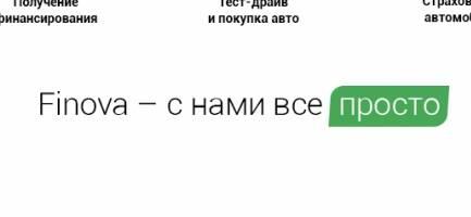 Новый онлайн-сервис от Finova позволит зарегистрироваться на тест-драйв