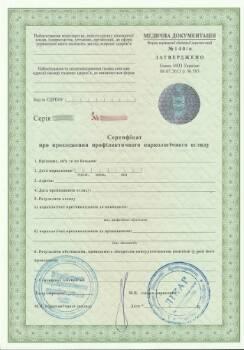 Медстрахсервис: спрос на сертификаты нарколога и психиатра в 2016 году в Украине будет продолжаться
