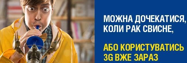 Как сделать так, чтобы 3G интернета хватало на все — рассказывает оператор «Интертелеком»