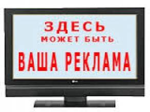 Новые возможности оптимизации рекламного бюджета от A & P (реклама на ТВ)